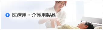 医療用・介護用製品の縫製加工