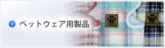 ペットウェア用製品の縫製加工